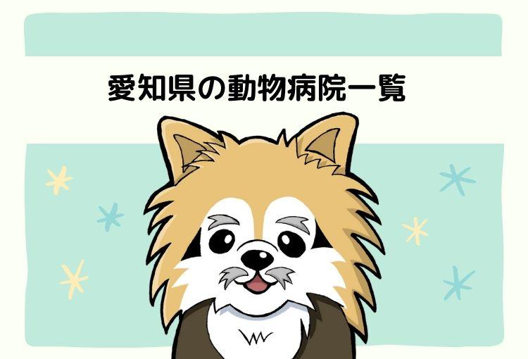 愛知県の動物病院一覧