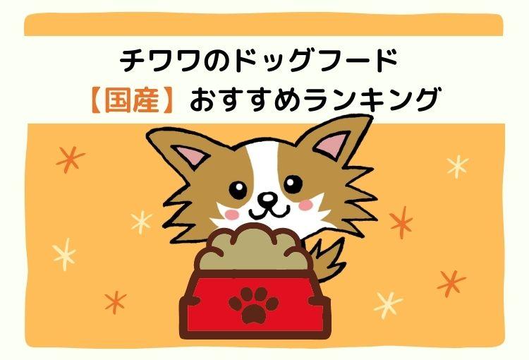 チワワのドッグフード国産おすすめランキング10選!小型犬に人気の無添加ドライフード
